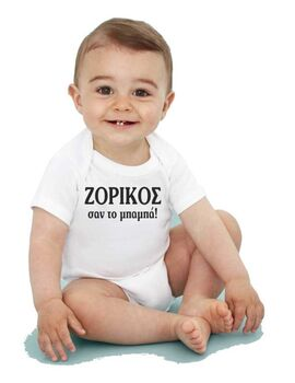 Φορμάκι για μωρά Ζόρικος σαν το μπαμπά