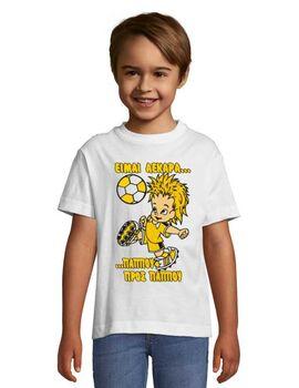 Παιδικό μπλουζάκι με στάμπα Άεκ πάππου προς πάππου