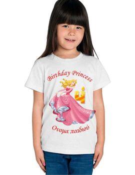 Παιδικό μπλουζάκι με στάμπα γενεθλίων Birthday Princess T-shirts