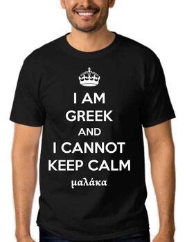 Μπλούζα t-shirt Keep Calm Malaka