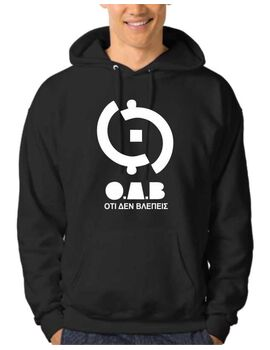 Μπλούζα Φούτερ με κουκούλα hoodie Rap Hip Hop Ό,τι Δεν Βλέπεις