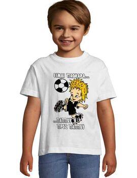 Παιδικό μπλουζάκι με στάμπα Πάοκ πάππου προς πάππου