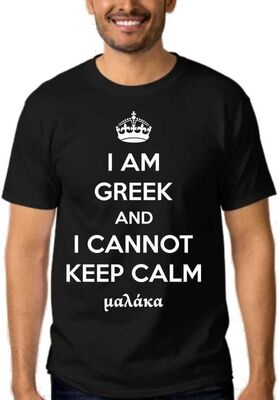 Μπλούζα t-shirt Keep Calm Malaka