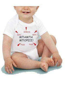 Φορμάκι για μωρά Μπαμπά μπορείς